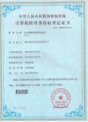 计算机软件著作权登录证书
